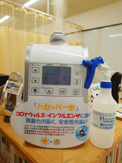 次亜塩素酸水(ハセッパー水)