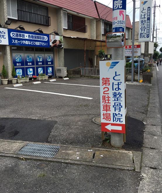第2駐車場看板