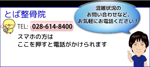お問い合わせは、電話番号028-614-8400とば整骨院まで。混雑状況のお問い合わせなど、お気軽にお電話ください。
